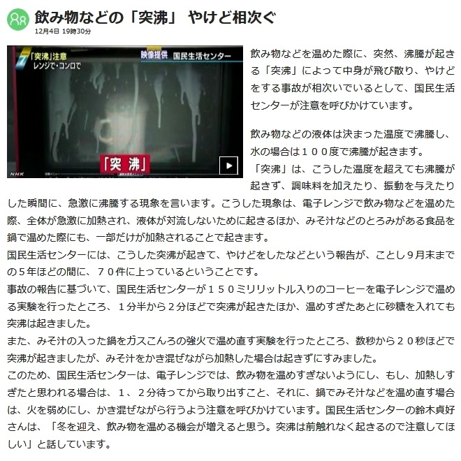 12月4日 NHK 「突沸」に注意