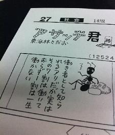 hatarakanaiari_mainichi.jpg