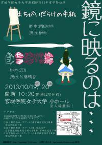 2013年学祭公演