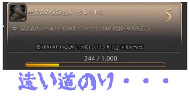 FFXIV_0083.png