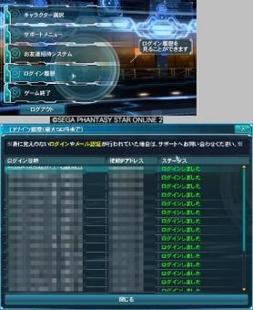 PSO2_314_mini.jpg