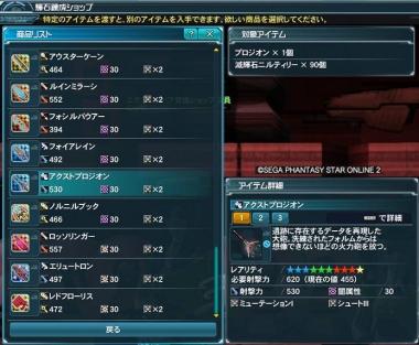 PSO2_316_mini.jpg