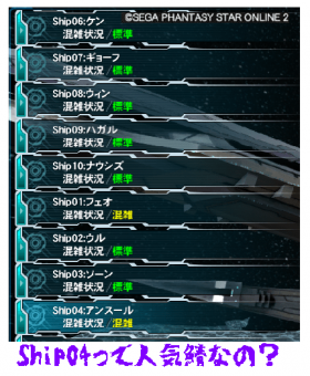 PSO2_335.png