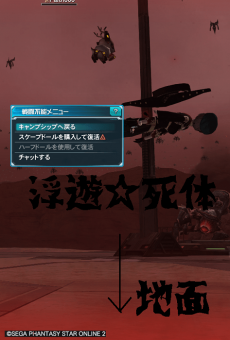 PSO2_336.png