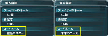 PSO2_338.png