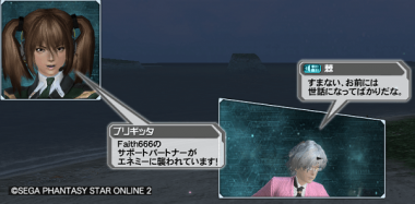 PSO2_343.png