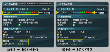 PSO2_345.png