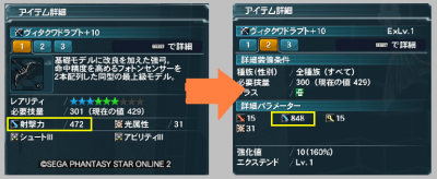 PSO2_348.png