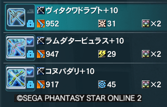 PSO2_350.png