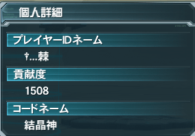 PSO2_351.png