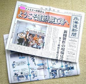 20090813_doushin1.jpg