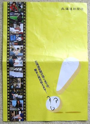 20090813_doushin2.jpg