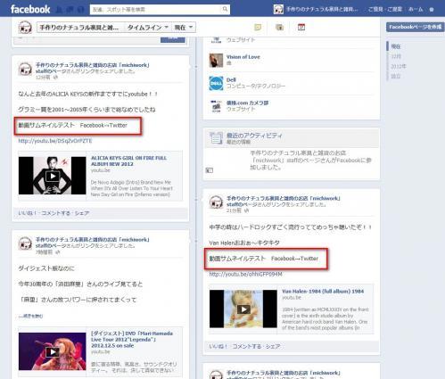 サムネイルFacebook→Twitter001