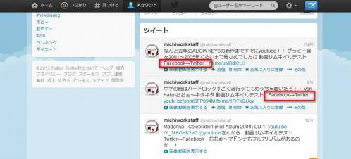 サムネイルFacebook→Twitter002