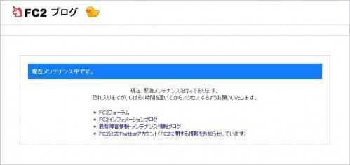 FC2Blogメンテ表示001