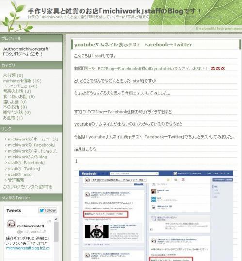 FC2Blogメンテ表示003