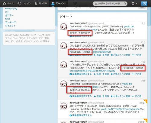 サムネイルTwitter→Facebook002