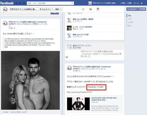 サムネイルTwitter→Facebook003