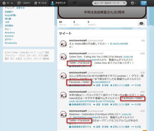 サムネイルTwitter→Facebook004