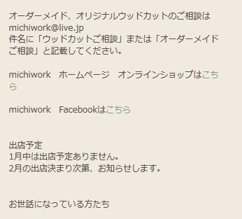 michiworkBlog出店2013-01-20-001