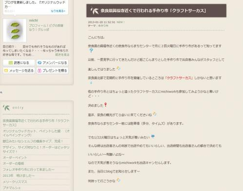 michiworkBlog出店2013-01-20-002