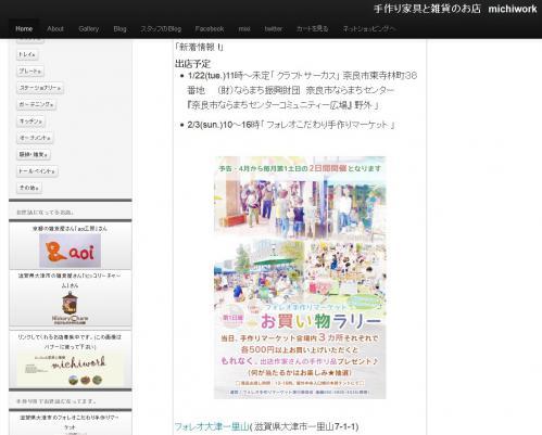 michiworkBlog出店2013-01-20-003