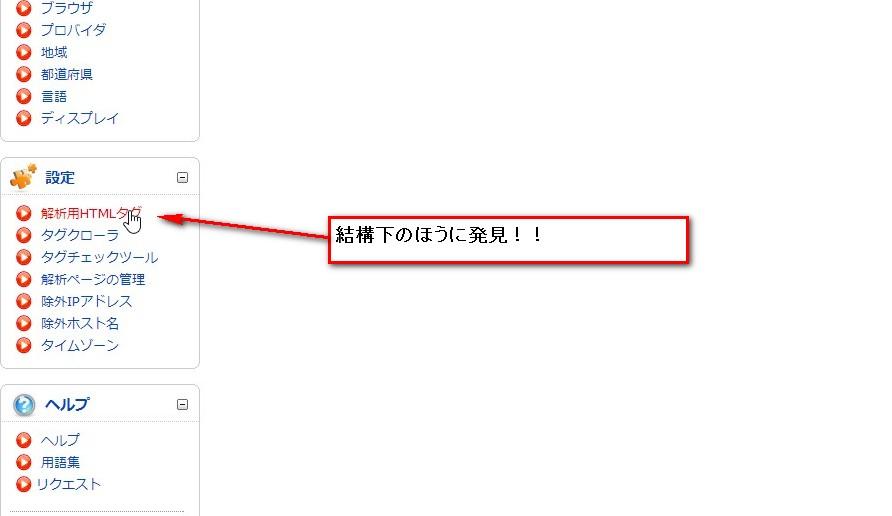 FC2アクセス解析コード001
