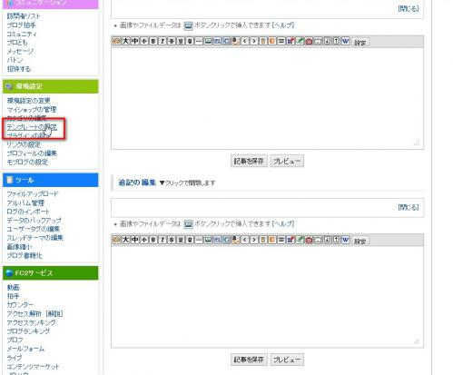 FC2アクセス解析Blog003