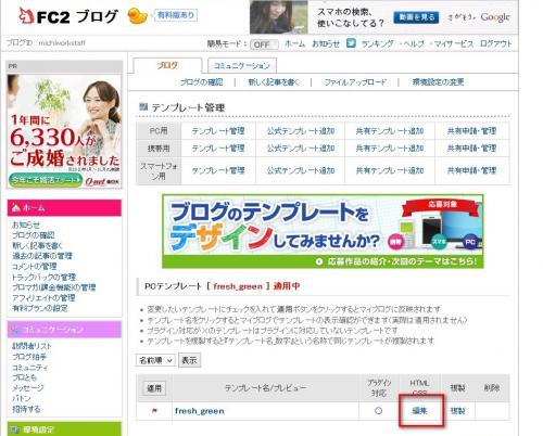FC2アクセス解析Blog004