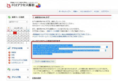 FC2アクセス解析Blog005