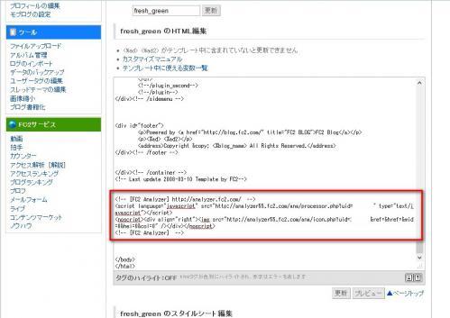 FC2アクセス解析Blog006