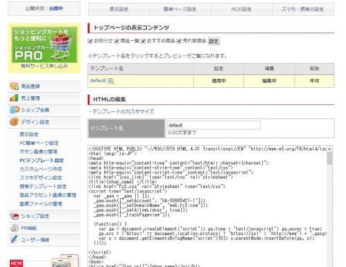FC2アクセス解析カート003