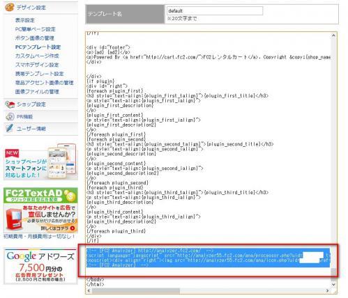 FC2アクセス解析カート004