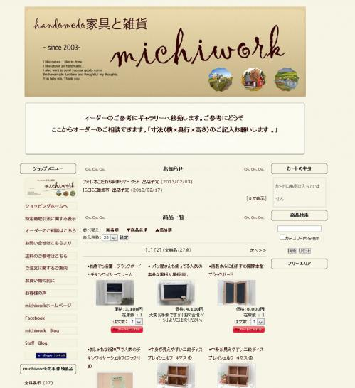 michiworkネットショップ003