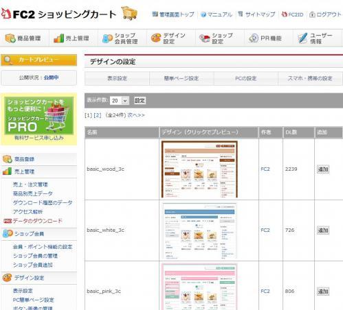 FC2カートcustom002-2