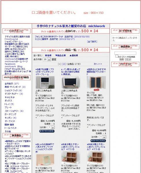 FC2カートcustom006