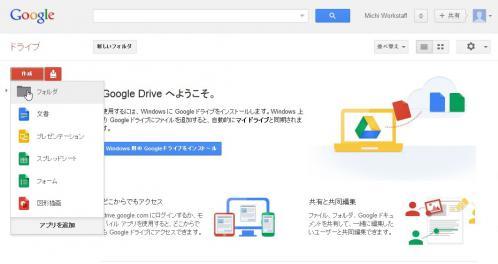 GoogleドライブにWebホスティング機能001