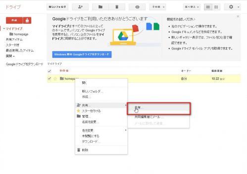 GoogleドライブにWebホスティング機能003