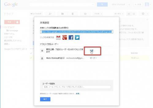 GoogleドライブにWebホスティング機能004