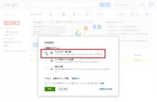 GoogleドライブにWebホスティング機能005