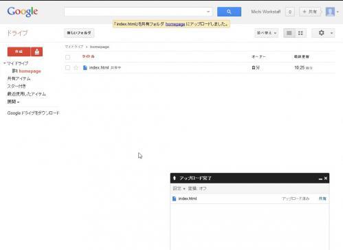 GoogleドライブにWebホスティング機能006
