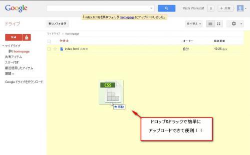 GoogleドライブにWebホスティング機能007