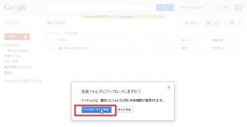 GoogleドライブにWebホスティング機能008