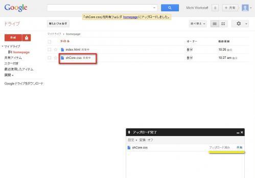 GoogleドライブにWebホスティング機能009