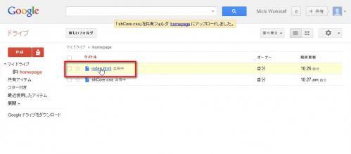 GoogleドライブにWebホスティング機能010