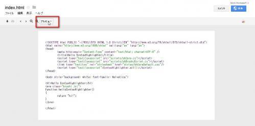 GoogleドライブにWebホスティング機能011