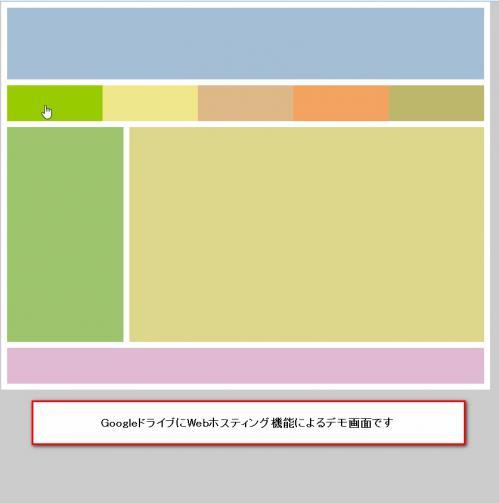 GoogleドライブにWebホスティング機能デモ画面