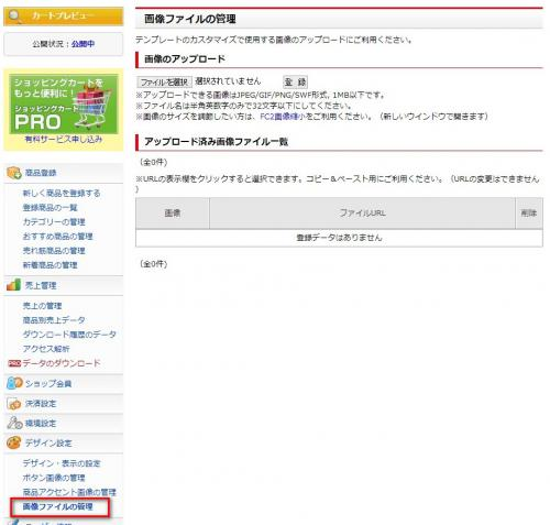 FC2カートcustomアップ001