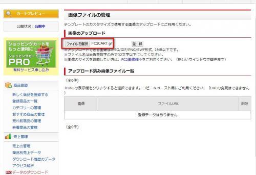 FC2カートcustomアップ002
