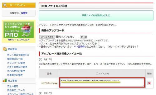 FC2カートcustomアップ004